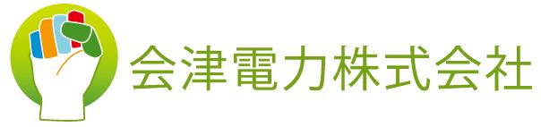 会津電力株式会社