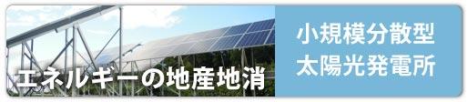 小規模分散型太陽光発電所