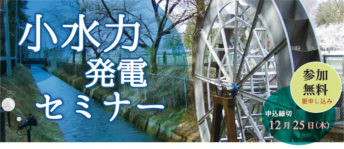 smallhydroelectric-header