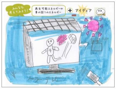 S君のアイディア。テレビにソーラーパネルがついていて、持ち運びもできてどこでも観られます。