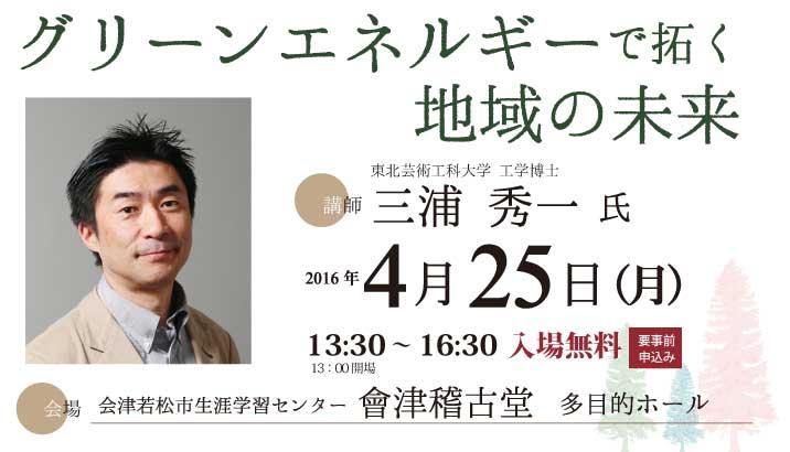 シンポジウム開催4月25日