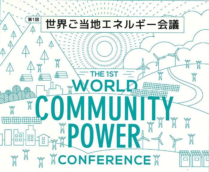 世界ご当地エネルギー会議
