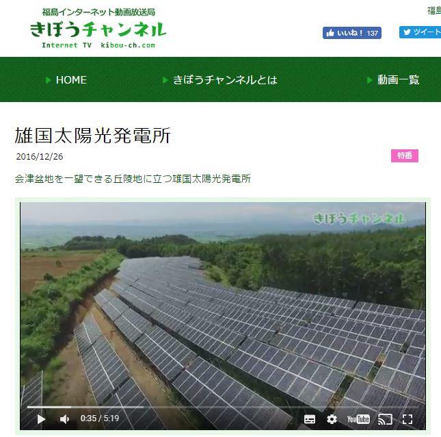 きぼうチャンネル