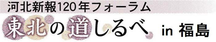 180209_michishirube-fukushima-1