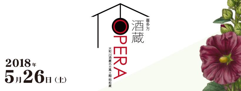 喜多方 酒蔵オペラコンサート ―さわかみオペラ芸術振興財団からはじまる、最高の音楽の旅へ Vol.2―
