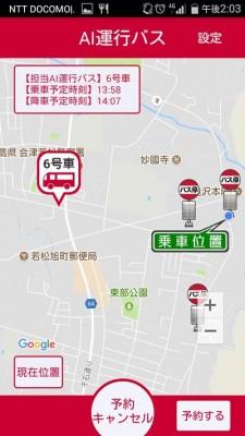 予約したバスを待っている間はこのような画面です。到着予定時間、現在地が表示されます。