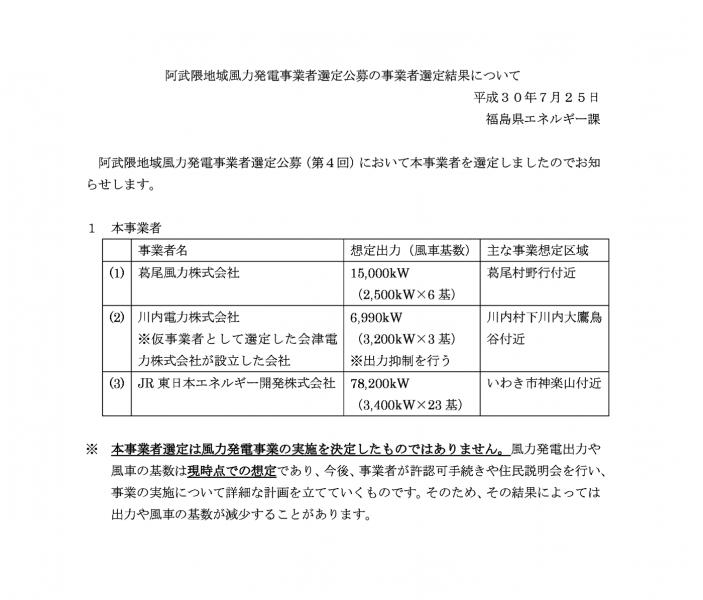 阿武隈地域風力発電事業_本事業者