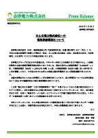 プレスリリース_PDF