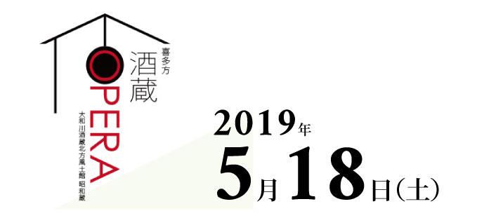 喜多方 酒蔵オペラコンサート ―さわかみオペラ芸術振興財団からはじまる、最高の音楽の旅へ Vol.5―
