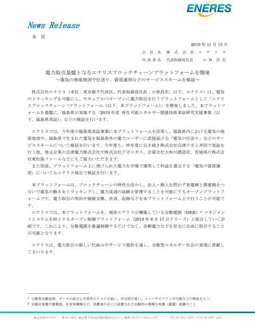 株式会社エナリス様 ニュースリリース