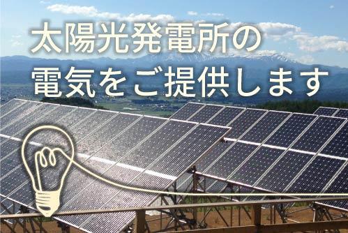 会津電力の電気をお使いいただけます