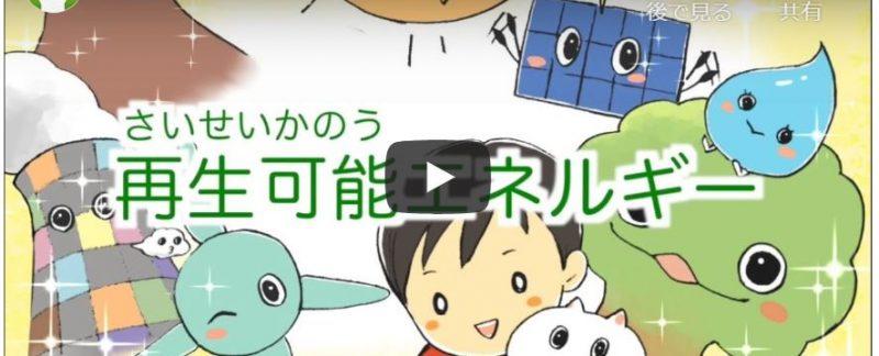 アニメ「再生可能エネルギー」