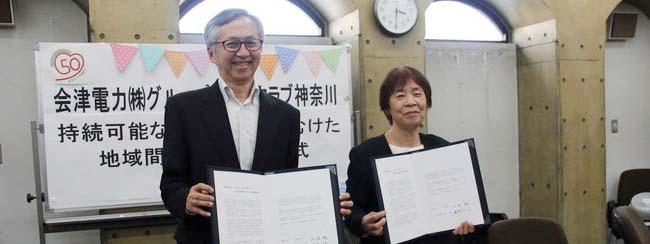 生活クラブ神奈川と「持続可能な循環型社会にむけた地域間連携協定」を締結